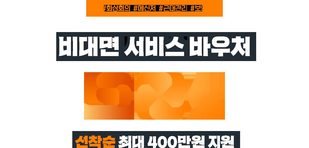 [#화상회의, #메신저, #근태관리, #보안]                     비대면 서비스 바우처 지원사업 : 90%(최대 400만원) 선착순 지원