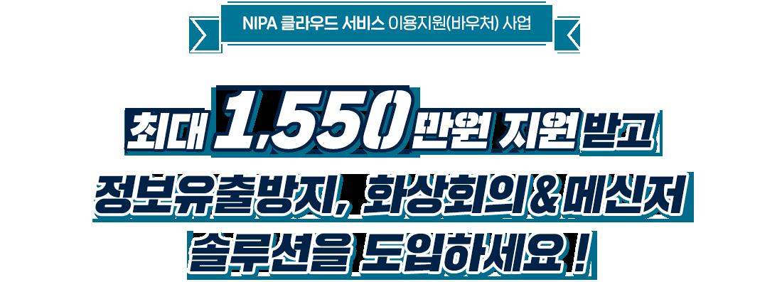 전국 중소기업 대상 클라우드 서비스 도입비 최대 1,800만원 지원!