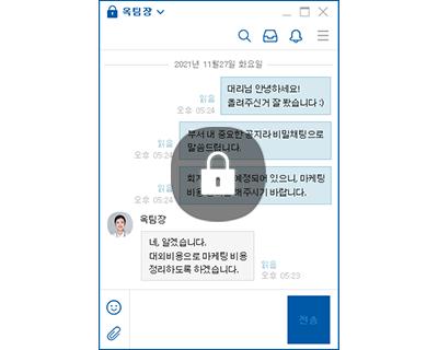 메신저 기능 화면