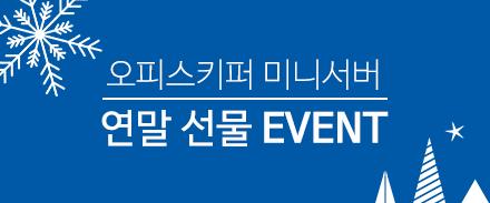 오피스키퍼 미니서버 연말 선물 EVENT