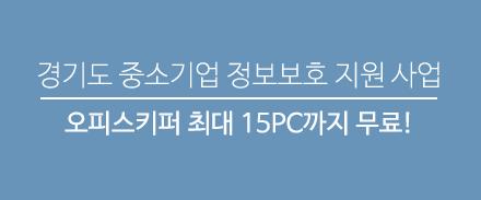 경기도 중소기업 정보보호 지원사업