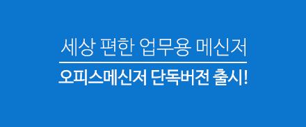 오피스메신저 단독 버전 출시 EVENT
