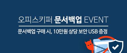 오피스키퍼 문서백업 EVENT