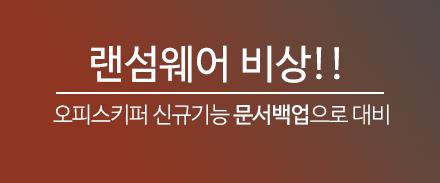 오피스키퍼 문서백업 출시 EVENT