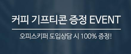 오피스키퍼 연말 EVENT
