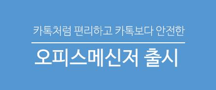 오피스메신저 출시 EVENT
