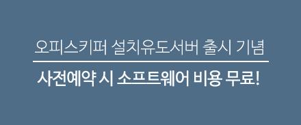 오피스키퍼 설치유도서버 사전예약 EVENT