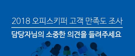 2018 오피스키퍼 고객만족도 조사