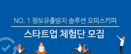 오피스키퍼 스타트업 체험단 모집