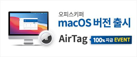 오피스키퍼 mac OS 출시 이벤트